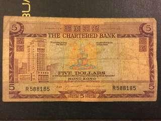 1975年 渣打銀行五圓