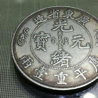 大清银币丁未一两样币