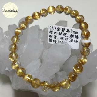 金髮晶6mm手鍊