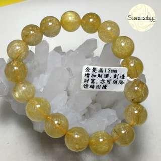 金髮晶13mm手鍊