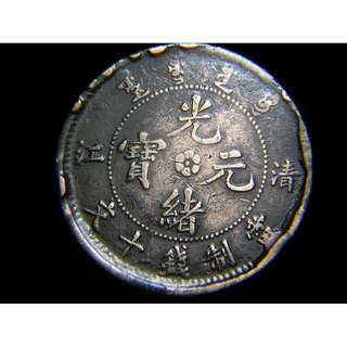 1905年大清清江製光緒元寶中心花當十銅幣(飛龍戲珠)