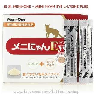 日本 MENI-ONE - MENI NYAN EYE L-LYSINE PLUS 貓用賴氨酸營養補充品加入鰹魚提取物 (60包)