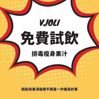 免費試飲 Vjoli 💯%全天然排毒瘦身果汁