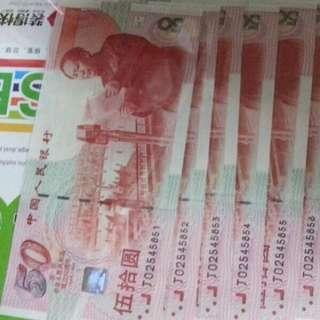 人民幣 慶祝成立50週年紀念鈔 伍拾元 十連張