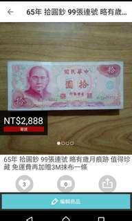 65年 10元鈔 99張連號 下標前請先問清楚 本商品不接受超商取付但可超商純取貨或掛號郵寄