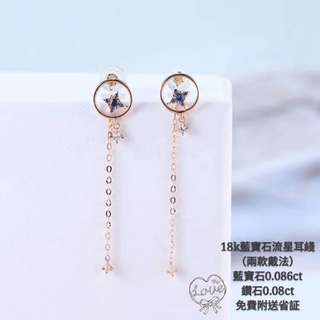 18k藍寶石流星鑽石耳綫