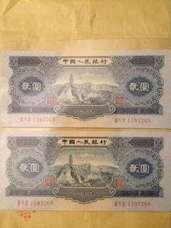 1953年第二版蘇聯印紙幣,連號 (2張) 2元紙幣(海鷗水印) III V II