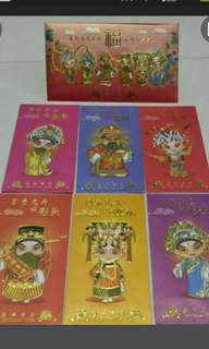 Sales! Red packets Norika