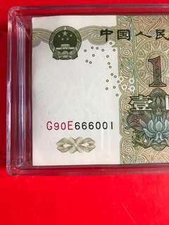 99版1圓100張連號:G90E666001-100