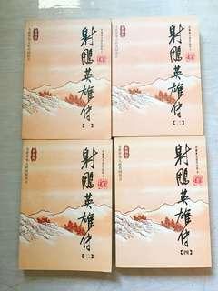 Chinese / manderin Books - 射鵰英雄传 (all)