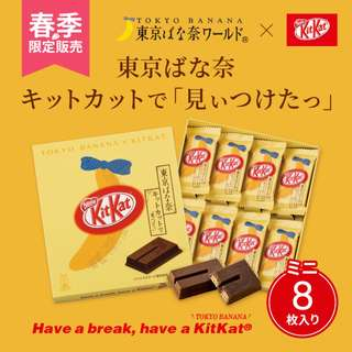 日本直送 菓子系列 期間限定 香蕉KIT KAT朱古力威化條 8枚入 賀年禮盒