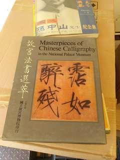 故宮博物館。三册
