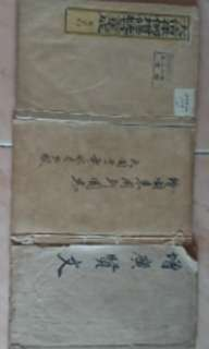 Antique 1920s Chinese books