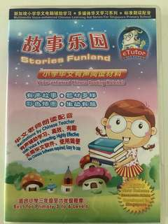Primary Chinese stories reading CD