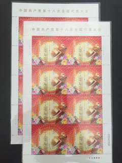 China (2012)(Stamps)(2012-26)