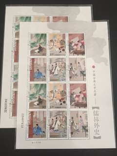 China (2011)(Stamps)(2011-5)