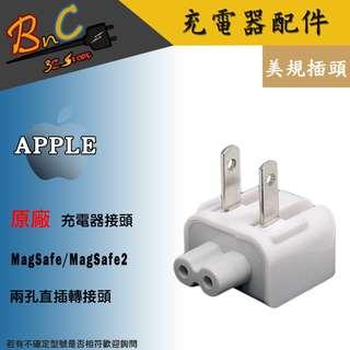 Apple充電器轉接頭 MagSafe MagSafe 2 充電器接頭 L型 T型 美規插頭 兩孔轉接頭