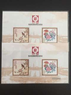 China (2017)(Stamps)