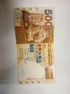 HSBC 五百元