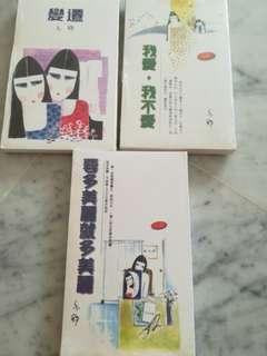 亦舒小说一Chinese Books