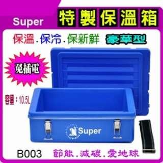 B003 免插電!特製保溫箱_豪華型 貨到付款免運費 大型商品不適用超商取付