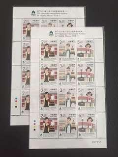 China Macau (2018)(Stamps)