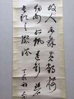 旧书法 Chinese calligraphy
