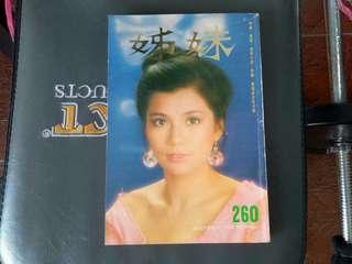 (#3)  Vintage HK Magazine 1980's (#3)