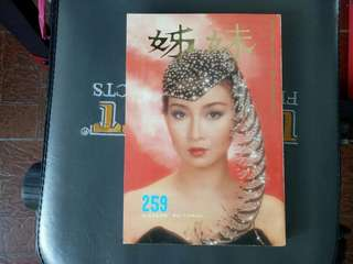 (#5)  Vintage HK Magazine 80's (#5)