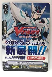 Vanguard - Blaster Blade (V Series No Ability)