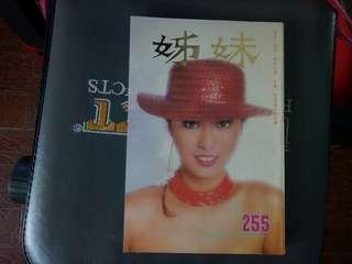 (#6) Vintage HK Magazine 80's