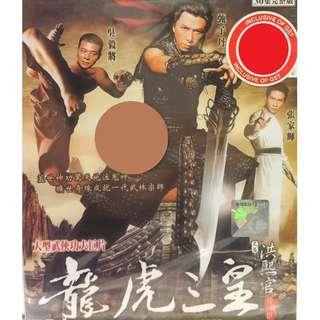 Hong Kong Drama The Kung Fu Master Donnie Yen 龙虎三皇 洪熙官 甄子丹 DVD