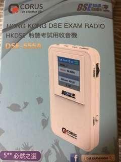HKDSE 聆聽考試用收音機