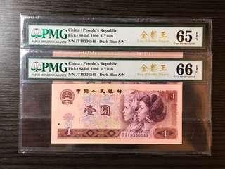 第四版人民幣801 金龍王 两張