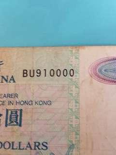 中銀20圓BU910000