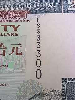 滙豐20圓FS333300