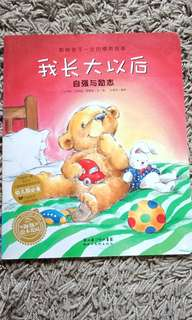🆕 Children Chinese Story Book / Bedtime story