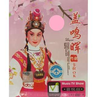 Joyce Gai Ming Hui Cantonese Opera Karaoke 盖鸣晖 粤剧卡拉 OK Karaoke 2DVD