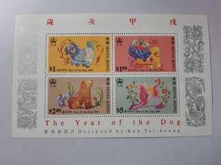 1994年狗年紀念郵票小全張