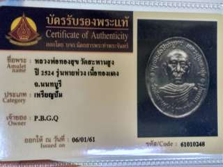 Thai Amulet-龙婆通蜀自身牌