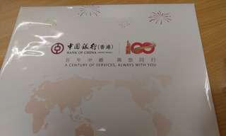 中銀 百年 紀念郵票