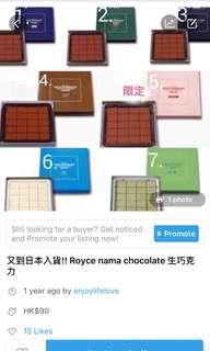 🈹多買多平 更新!! 代購royce生巧克力 16/5一團 30/5一團