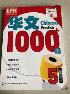 P6 chinese assessment book (brand new)