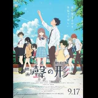 [Rent-A-Movie] Koe no Katachi (2016) [ANIME]