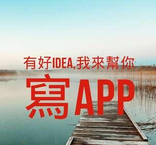 寫Apps