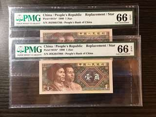 第四版人民幣 8001 補號
