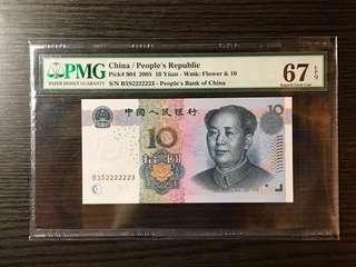 五版人民幣10元 超級雷達號