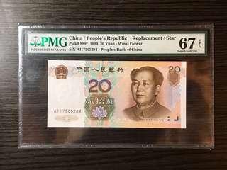 99版人民幣 20元 補號 pmg67高分量少