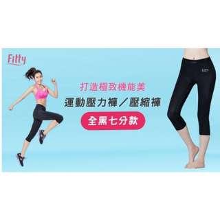 【Fitty】運動壓力褲/護膝壓力褲 運動必備七分運動褲 簡易包裝