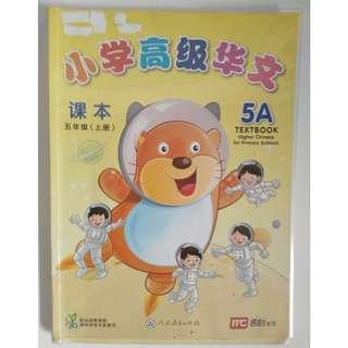 小学高级华文课本5A Higher Chinese Textbook